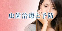虫歯治療と予防
