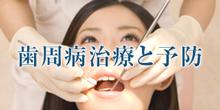 歯周病治療と予防
